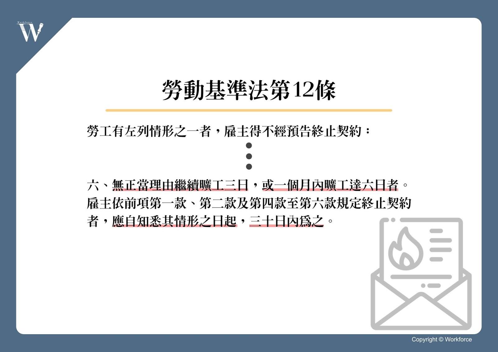 勞動基準法第12條第6款