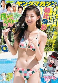 [雑誌] 週刊ヤングマガジン 2016年47号 [Weekly Young Magazine 2016 47], manga, download, free