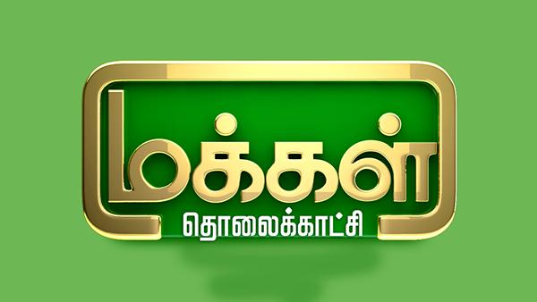 Watch Makkal TV Live | Makkal Tamil Channel Online Streaming
