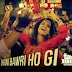 Ghani Bawri (Tanu Weds Manu Returns) Lyrics