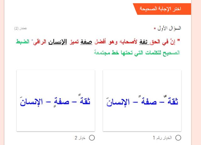 نماذج امتحانات التابلت عربي الكتروني للصف الأول الثانوي ترم ثاني 2019 نظام جديد