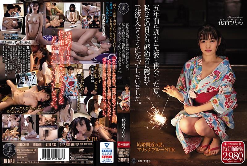 ATID-432 Urara Kanon Summer Reunited With Ex-Boyfriend