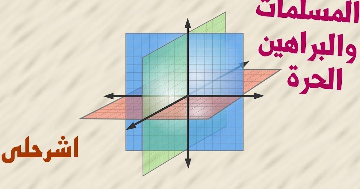 المسلمات والبراهين الحرة اول ثانوي الفصل الدراسي الاول رياضيات الدرس 5 1 Eshrhly اشرحلي