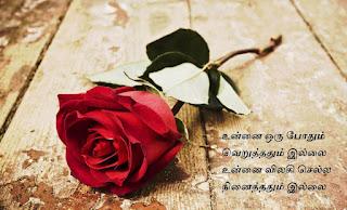 Tamil Sad Kavithai Good