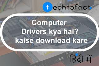 Device Driver क्या है
