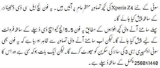 Sony Xperia Z4 Digitizer Launched urdu review