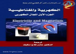 الكهربائية والمغاطيسية سيرواي المركز العلمي للترجمة
