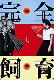 Kanzen-naru shiiku / The Perfect Education 1999 Watch Online