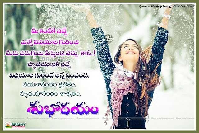 happy day messages quotes in telugu-telugu Subhodayam quotes-best subhodayam wallpapers