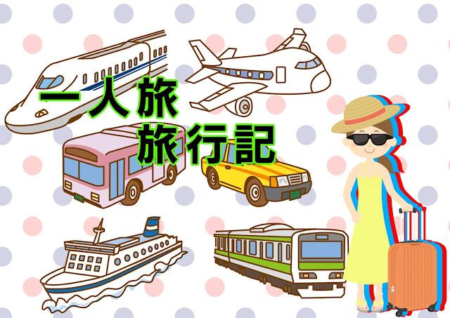 予算10万円の一人旅 旅行記