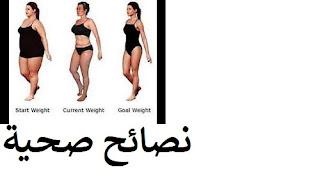 طرق انقاص الوزن 10 كيلو في اسبوع بسرعة كبيرة للرجال والنساء
