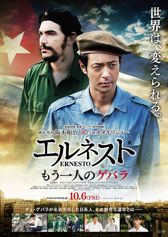 Sinopsis Film Jepang 2017: Ernesto / Erunesuto / エルネスト