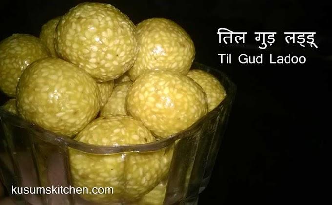 तिल गुड़ के लड्डू | Til Gud Ladoo Recipe in Hindi