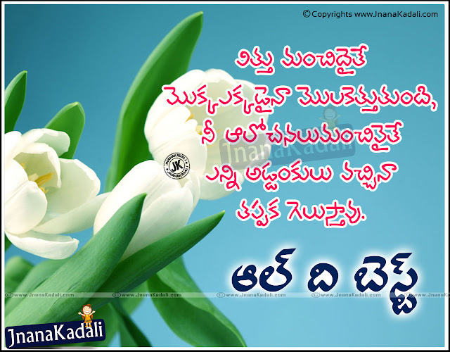 motivational quotes of the day for work on all the best ,ALL THE BEST WISHES IN TELUGU motivational and inspirational quotes,best motivational all the best speaker,daily motivation quotes,New Inspiring Telugu all the best Words and Quotes online, Most Popular Telugu all the best Greeting Cards, New Jobs all the best Quotes in Telugu, all the best Friend Quotes in Telugu, all the best Police Telugu Quotes messages, all the best Telugu Quotes for Exams