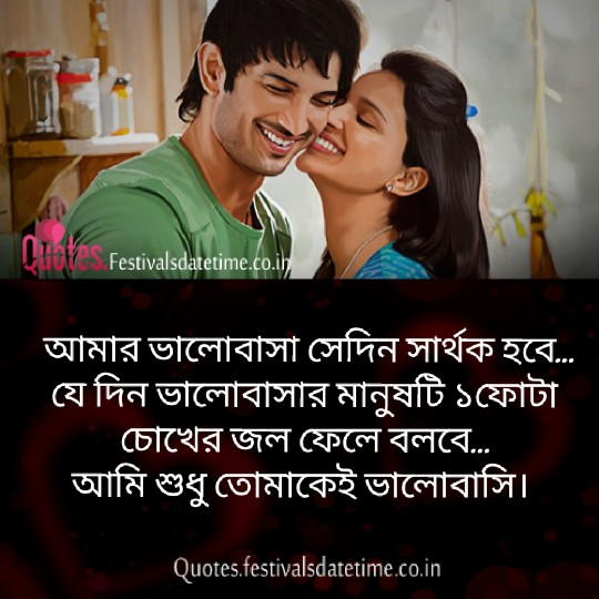 Instagram and Facebook Bangla Love Shayari Status Free Download & share