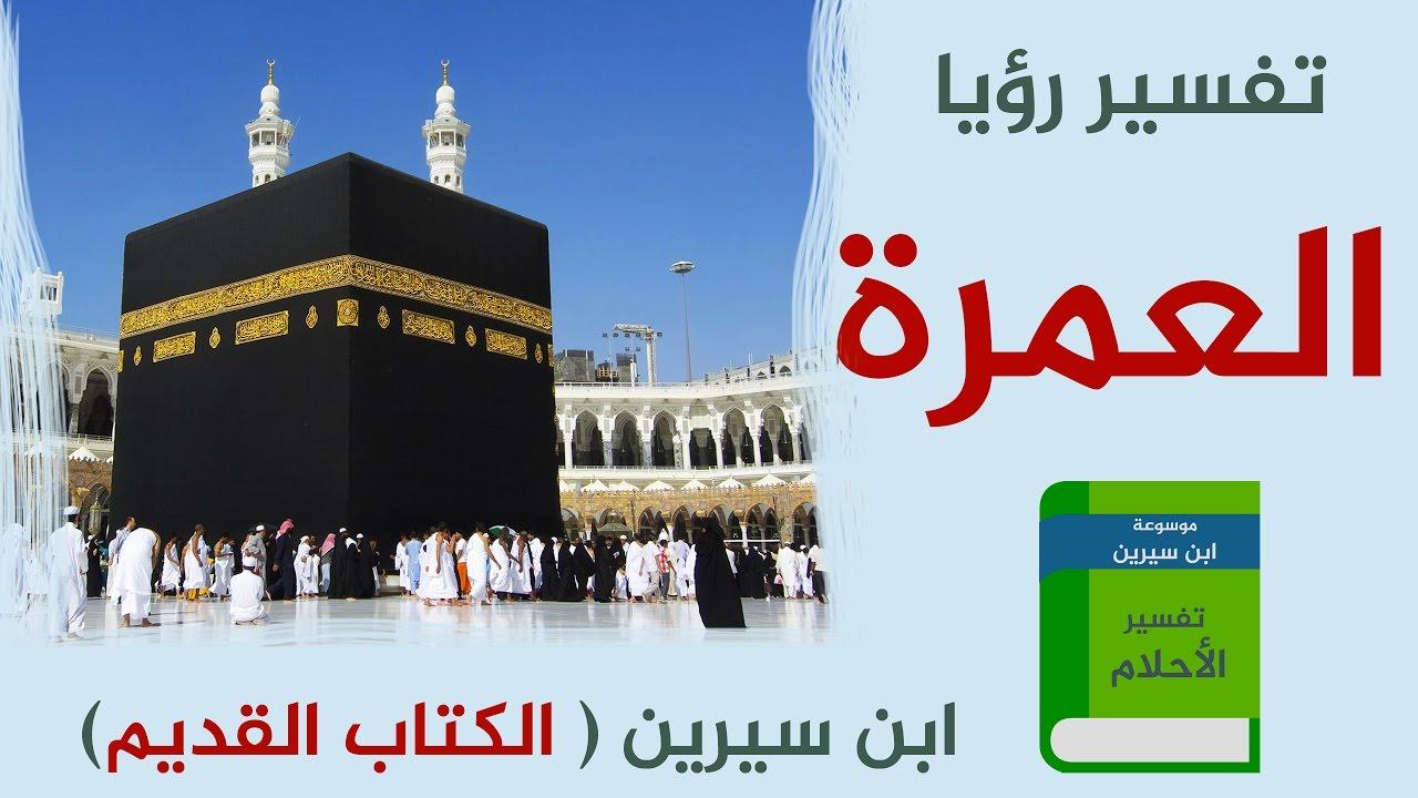 العمرة في المنام تفسير حلم العمرة العمره في المنام لابن سيرين