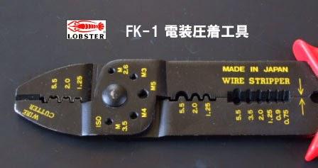 LOBSTER FK-1圧着工具。先端部分のカッターは個人的には必用に感じない部分。ギボシ端子のカシメだけなら同社のFK-5の方が使いやすいと思われます。