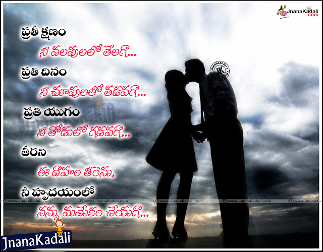 Here is Best telugu heart touching love quotes, Heart touching love quotes in telugu, Beautiful telugu love lines, Love quotes in telugu language, Trending quotes about love and life, Best famous telugu love quotes about love and life , Online telugu love quotes, Heart touching telugu quotes, Feeling alone quotes in telugu, Sad alone quotes in telugu,