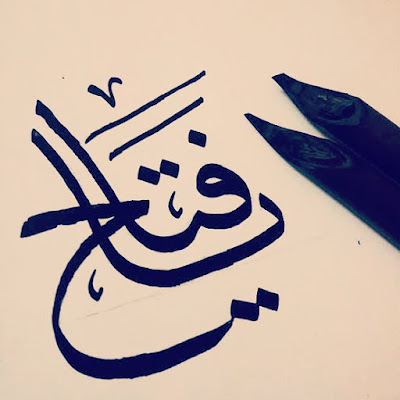Ya Fattah, Menyelami Makna Maha Pembuka (Pemberi Keputusan) - Tafsir Al Mishbah
