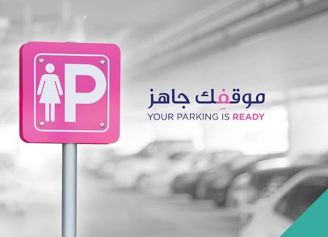 السعودية تخصص مواقف خاصة للسيدات ! المرأة ليست مواطن مريض