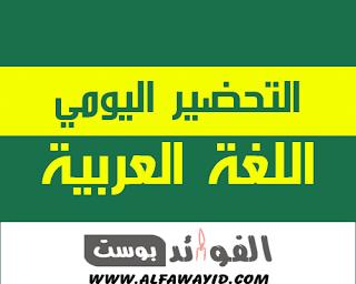 تحضير-اللغة-العربية