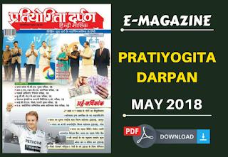 Pratiyogita Darpan May 2018 Hindi