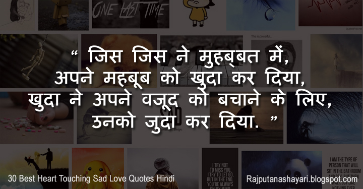 30 Best Heart Touching Sad Love Quotes Hindi Rajputana Shayari