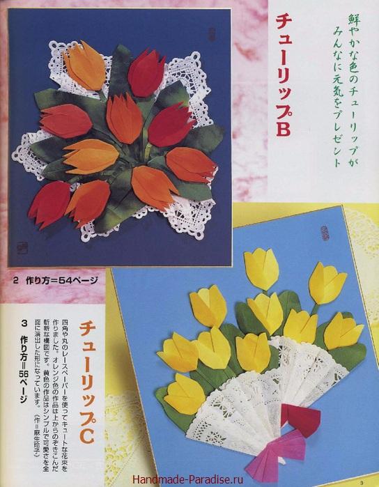 Цветы в технике оригами. Японский журнал (2)