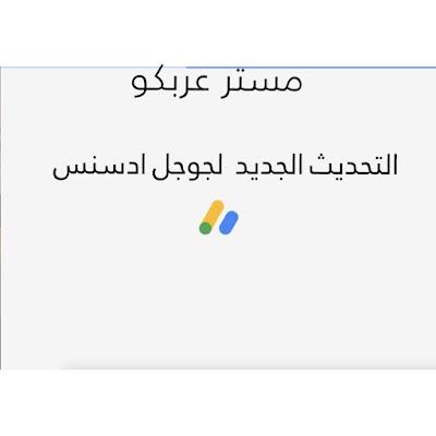 التحديث الاخير لجوجل