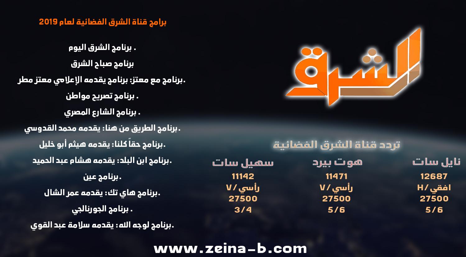 تردد قناة الشرق على النايل سات 2019 زينه