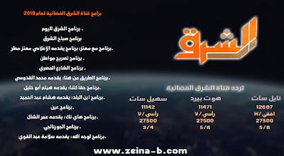 قناة الشرق 2019