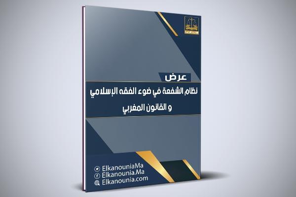 نظام الشفعة في ضوء الفقه الإسلامي والقانون المغربي PDF