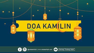 Doa Kamilin