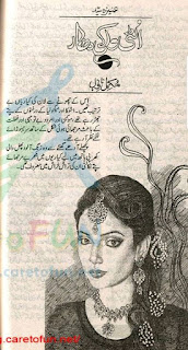 Ulti Waa Ki Dhar Episode 1 Complete Novel By Aneeza Syed Pdf Free Downloasd