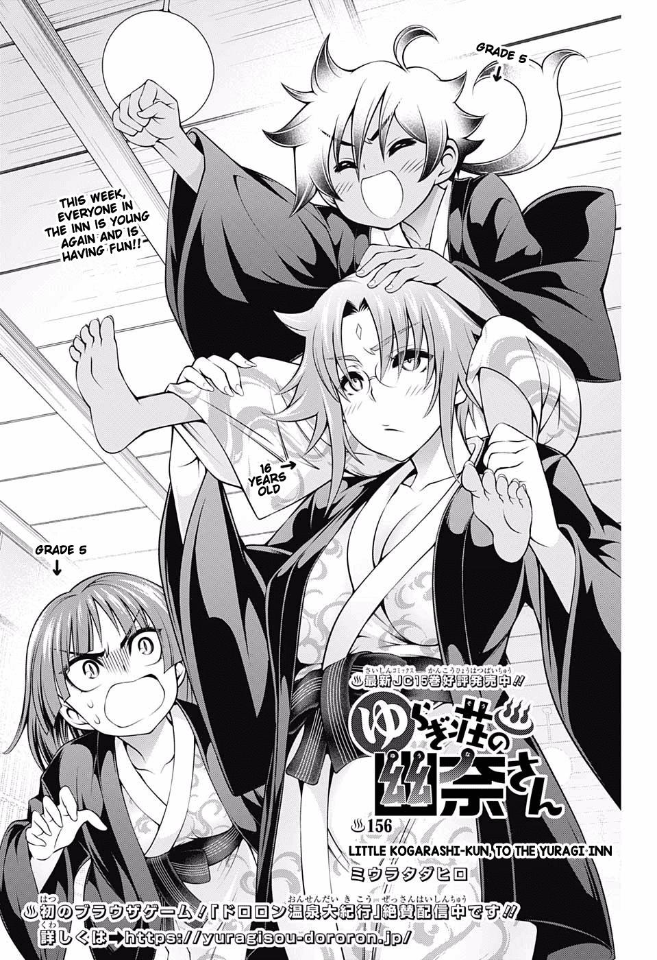 yuragi sou no