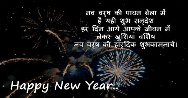 Happy New Year Shayari For Family
