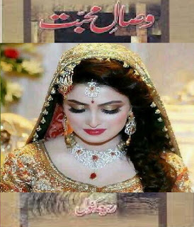 Visal e mohabbat by Rabbia Kanwal, Visal e mohabbat by Rabbia Kanwal Complete  Urdu Novel Pdf , Free download Visal e mohabbat by Rabbia Kanwal