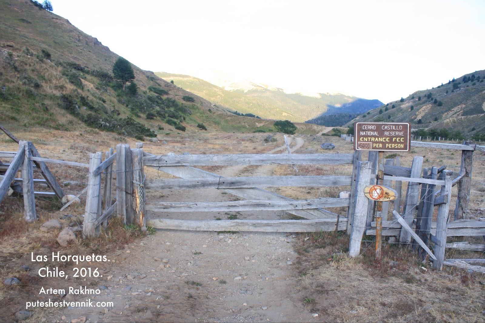 Деревянные ворота в Серро-Кастильо