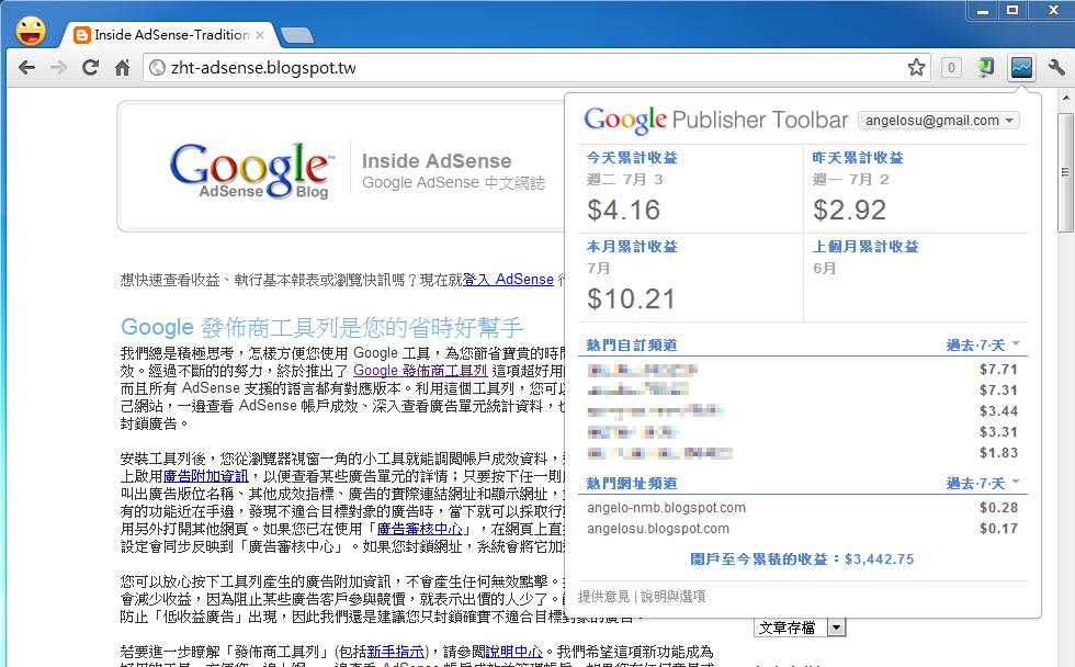 Google AdSense推出好用的Chrome擴充功能 | Not My Business