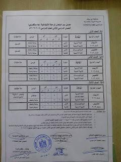 جدوال امتحانات اخر العام 2016 محافظة بنى سويف بعد التعديل 12985513_10204867234761100_7076213579706165216_n