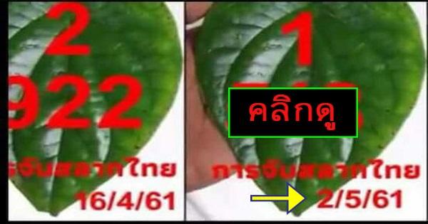 3 ตัวตรงๆ เลขเด็ดการจับสลากไทย งวดวันที่ 2/5/2561