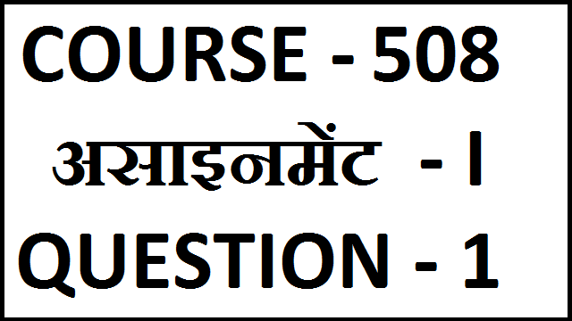 Nios Deled Assignment 508 in Hindi