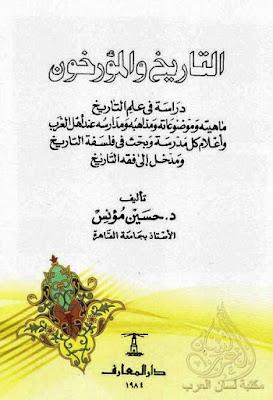 التاريخ والمؤرخون، المعارف - حسين مؤنس , pdf