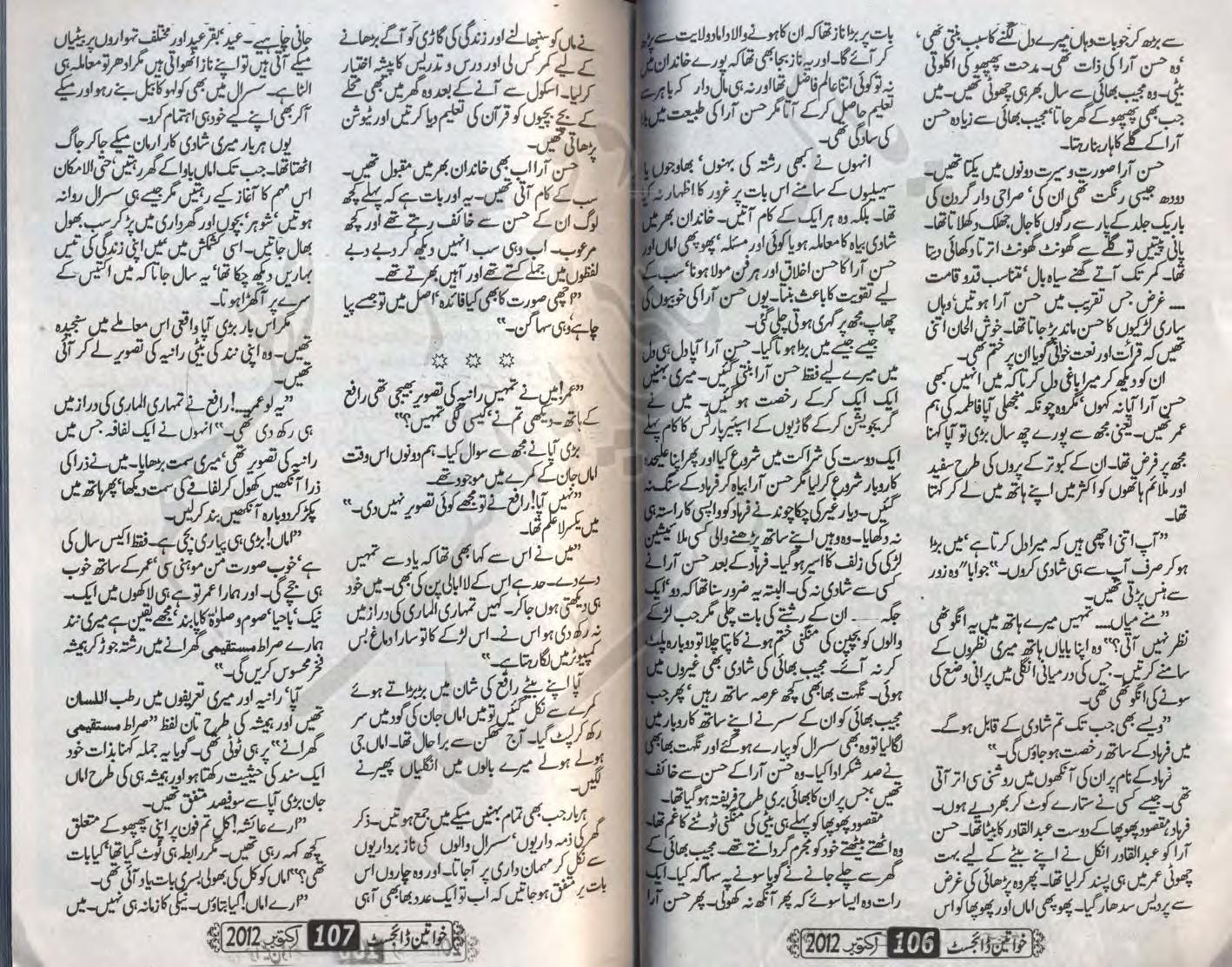 Sirat E Mustaqeem Novel Pdf