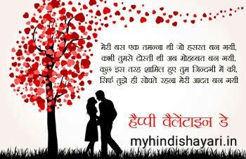 valentine day shayari in hindi 2019 - my hindi shayari