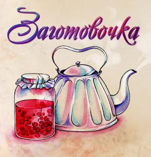 http://zagotovo4ka.ru/
