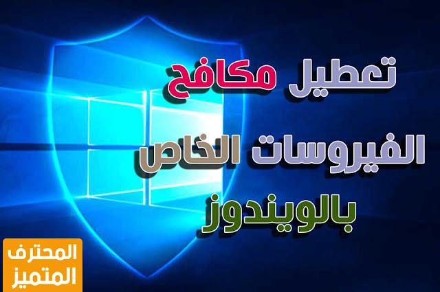 تعطيل نظام الحماية الخاص بويندوز 10 Windows Defender