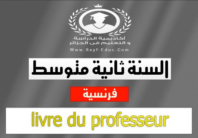 كتاب الأستاذ للغة فرنسية سنة ثانية متوسط livre du professeur 2am
