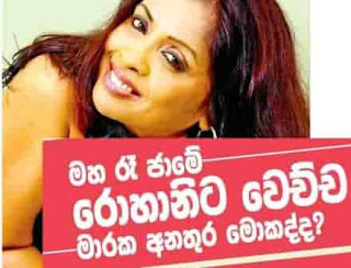 Sri Lanka Actress Rohani Weerasinghe Faced an accident