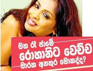Sri Lanka Actress Rohani Weerasinghe Faced an accident